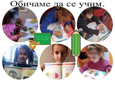 """Група """"Дъга"""" - обичаме да се учим - ДГ Пролет - Койнаре"""